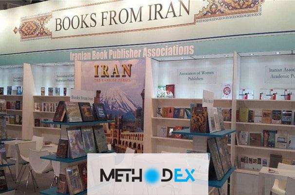 تاریخچه تغییر شکل کتاب ایران و جهان