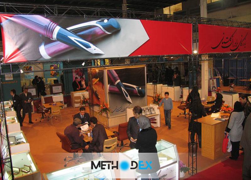 چهاردهمين نمایشگاه بین المللی تبلیغات، بازاریابی و صنایع وابسته