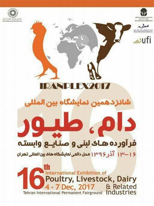 شانزدهمین نمایشگاه بین المللی دام، طیور و صنایع وابسته