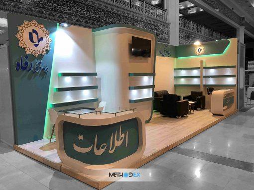 غرفه نمایشگاهی بنیاد فرهنگی رفاه