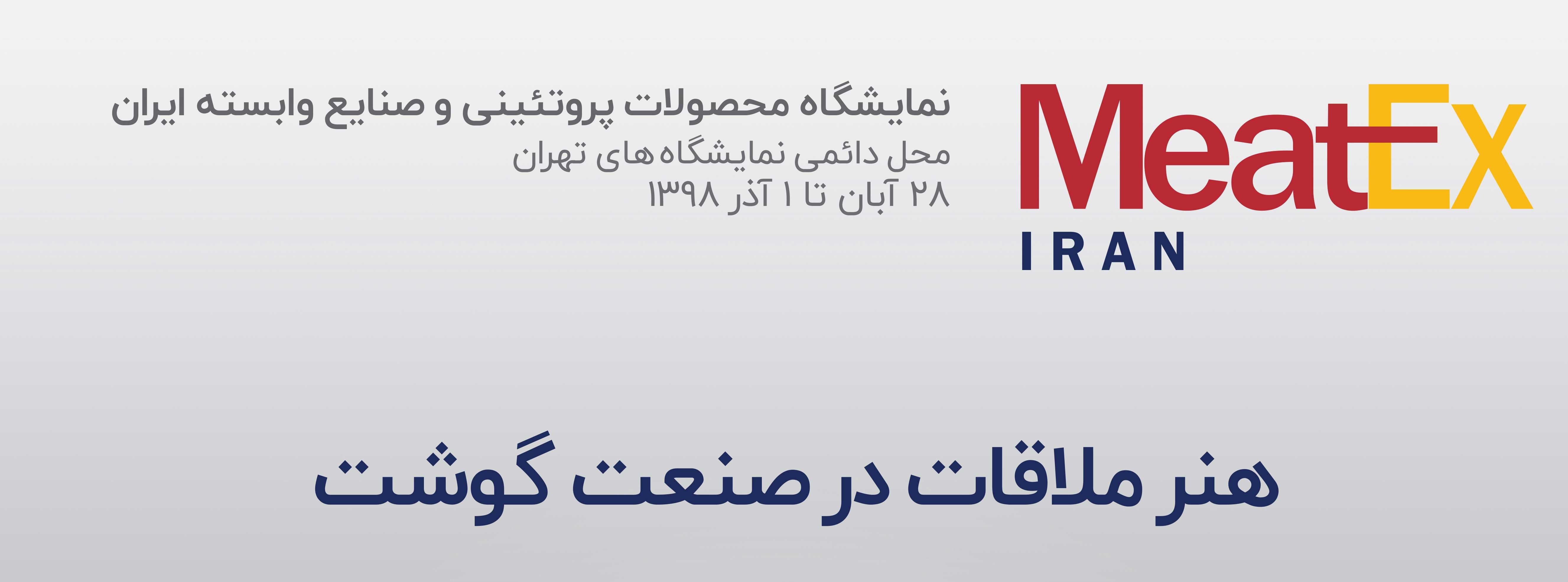 نمایشگاه محصولات پروتئینی MeatEx تهران 98