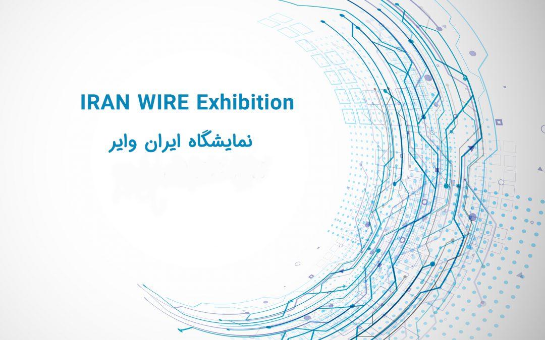 همه چیز در مورد نمایشگاه ایران وایر