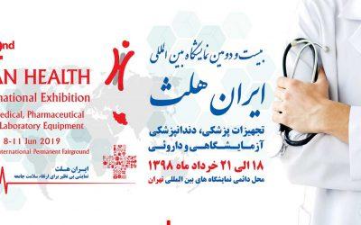 نمایشگاه بین المللی ایران هلث 98