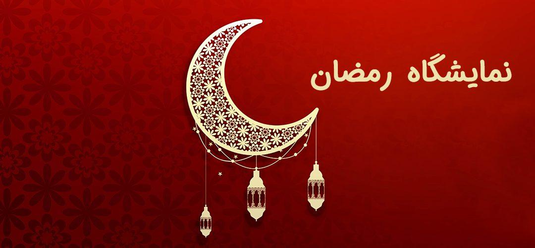 همه چیز در مورد جشنواره نمایشگاه رمضان