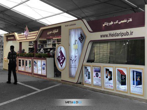 غرفه نمایشگاهی انتشارات حیدری