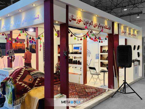غرفه نمایشگاهی سازمان میراث فرهنگی، صنایع دستی و گردشگری خوزستان