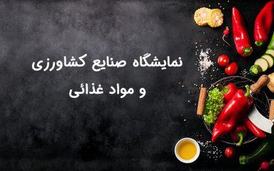 نمایشگاه صنایع کشاورزی و مواد غذائی  | ایران آگروفود 2019