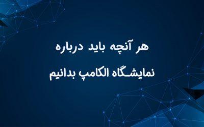 همه چیز درباره نمایشگاه الکامپ و غرفه سازی ایران الکامپ