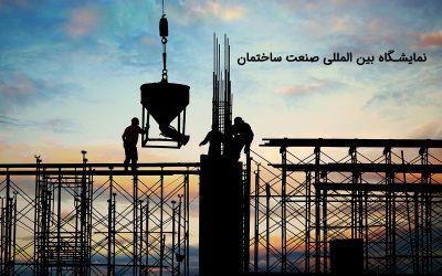درباره نمایشگاه بین المللی صنعت ساختمان تهران