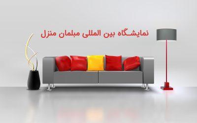 بررسی نمایشگاه مبلمان منزل در تهران