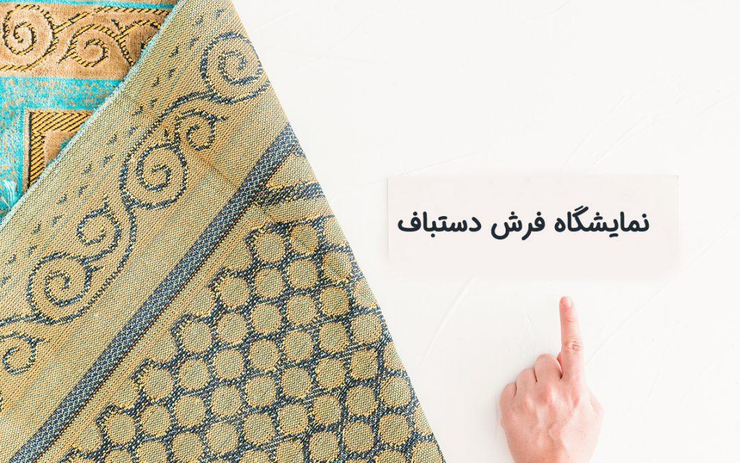 برگزاری نمایشگاه فرش دستباف ایران