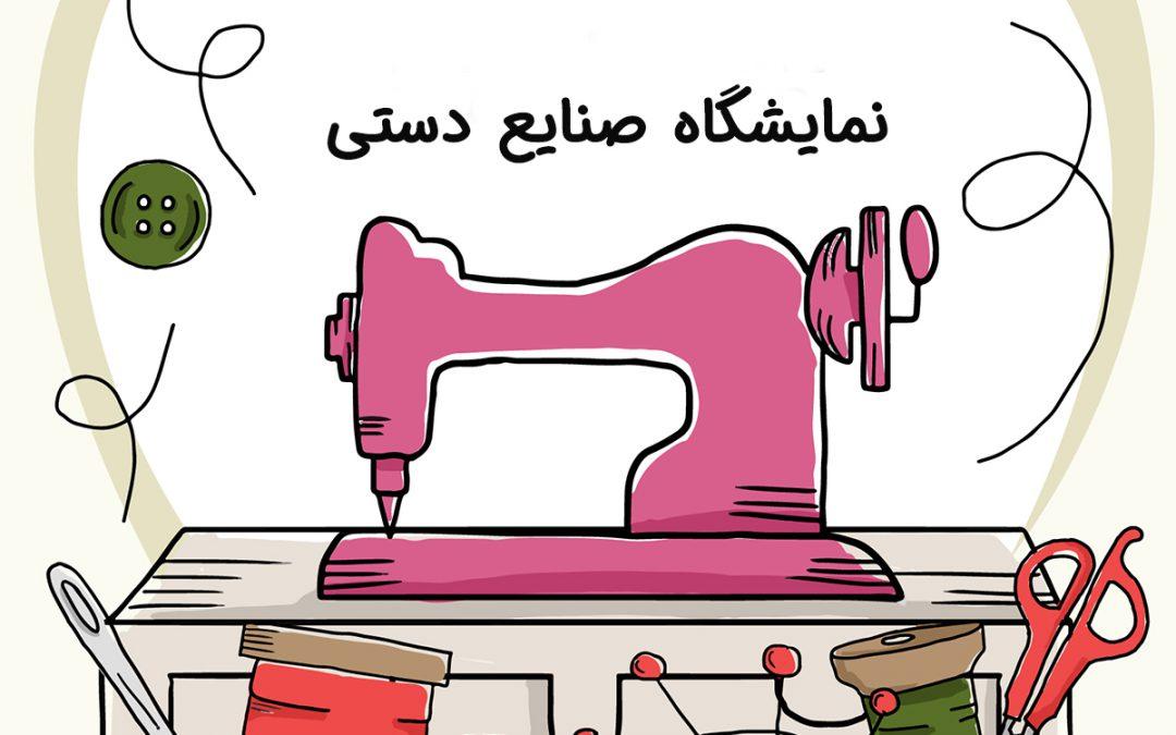 غرفه سازی در نمایشگاه صنایع دستی تهران