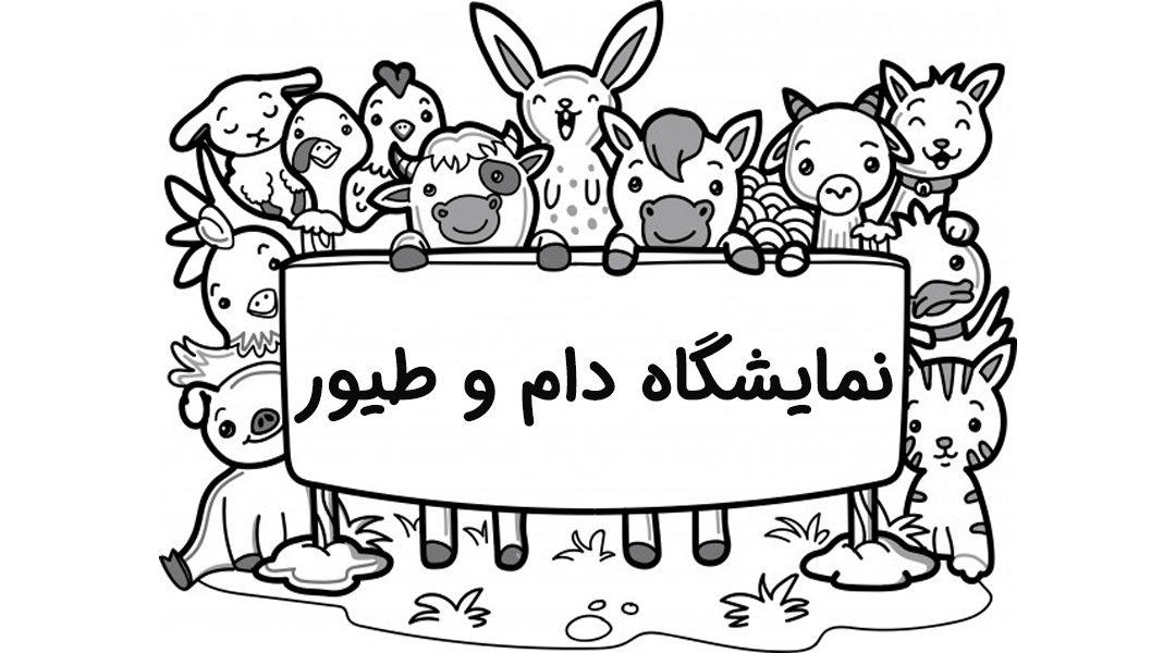 شرکت در نمایشگاه دام و طیور تهران