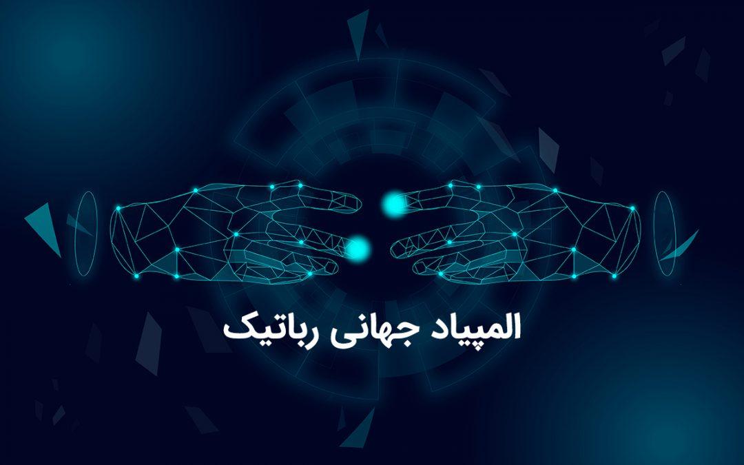 شرکت در المپیاد جهانی رباتیک