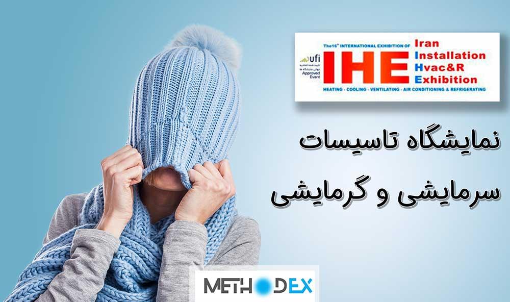 نمایشگاه بین المللی تاسیسات و سیستمهای سرمایشی و گرمایشی