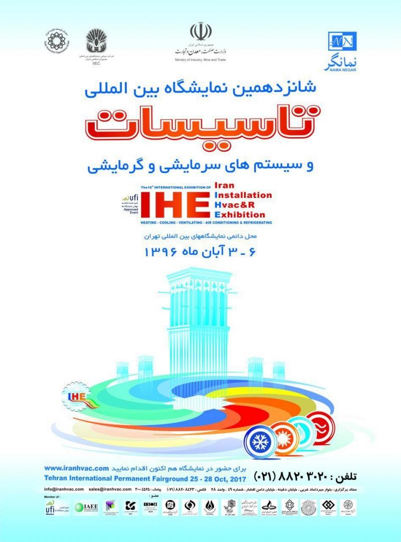 نمایشگاه تاسیسات و سیستمهای سرمایشی و گرمایشی