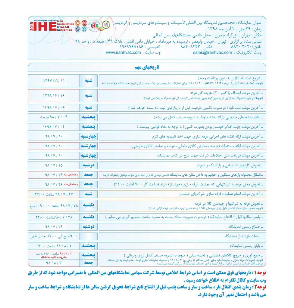 جدول زمان بندی هجدهمین نمایشگاه بین المللی تاسیسات ساختمان وسیستمهای سرمایشی و گرمایشی