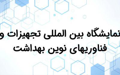 نمایشگاه بین المللی تجهیزات و فناوریهای نوین بهداشت