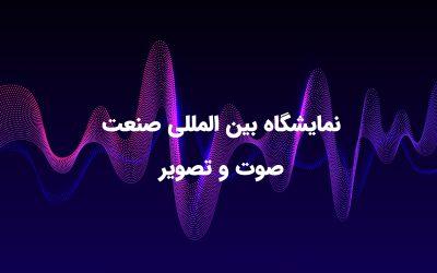 نمایشگاه بین المللی صنعت صوت و تصویر و خدمات چند رسانه ای