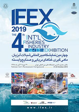 نمایشگاه بین المللی شیلات و آبزیان و ماهیگیری، غذاهای دریایی و صنایع وابسته