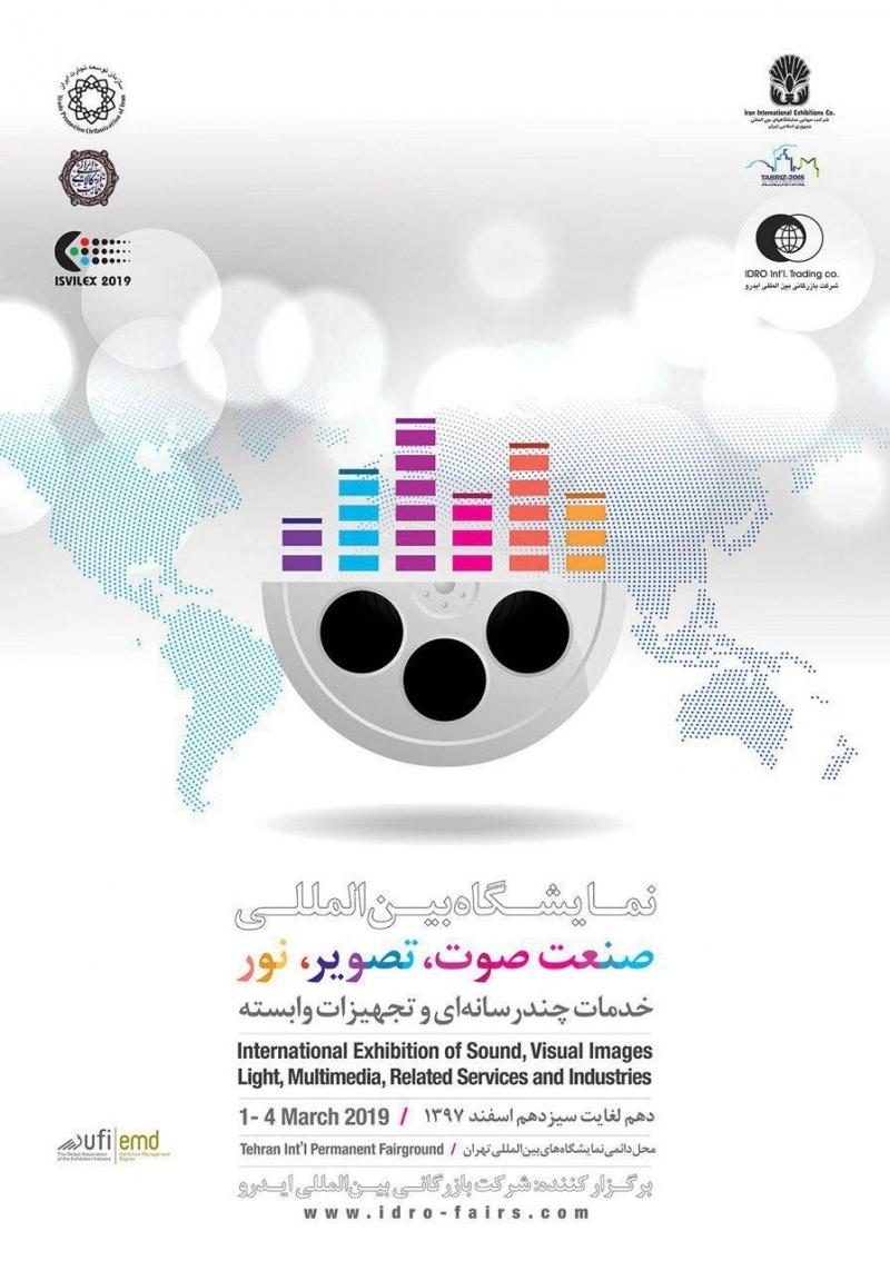نمایشگاه بین المللی صنعت صوت، تصویر، نور، خدمات چند رسانه ای و تجهیزات