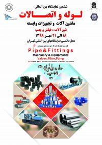نمایشگاه بین المللی لوله و اتصالات ماشین الات و تجهیزات وابسته
