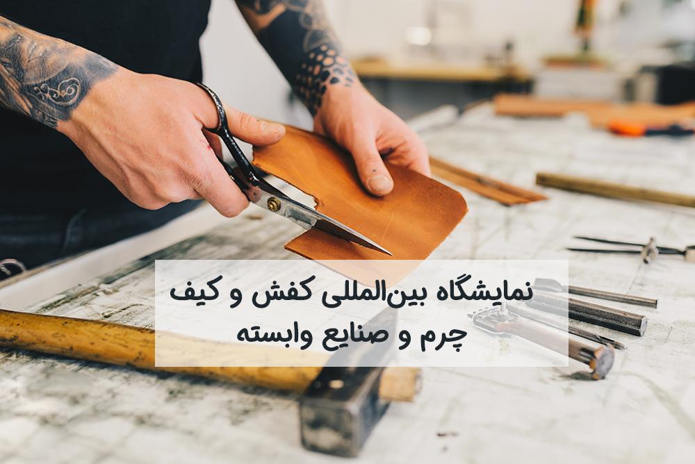 نمایشگاه کفش و کیف ، چرم و صنایع وابسته | نمایشگاه امپکــــس