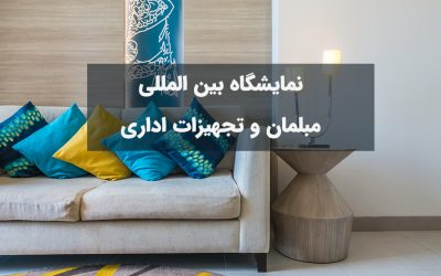 نمایشگاه بین المللی مبلمان و تجهیزات اداری تهران