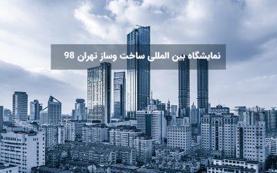 نمایشگاه بین المللی ساخت وساز تهران 98