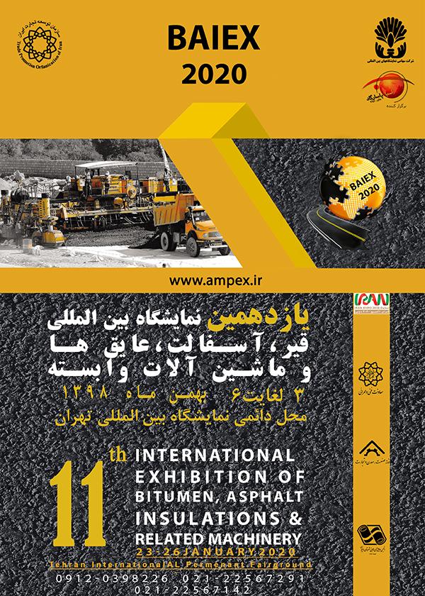نمایشگاه بین المللی قیر و آسفالت تکنولوژی ها و ماشین آلات وابسته