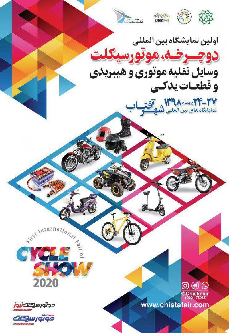نمایشگاه بین المللی دوچرخه و موتور سیکلت و وسایل نقلیه موتوری و هیبریدی