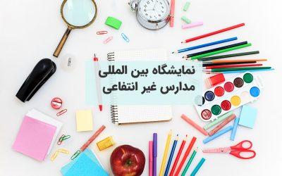 دومین نمایشگاه بین المللی دستاوردهای مدارس و مراکز غیردولتی و صنایع آموزشی وابسته – تهران 99