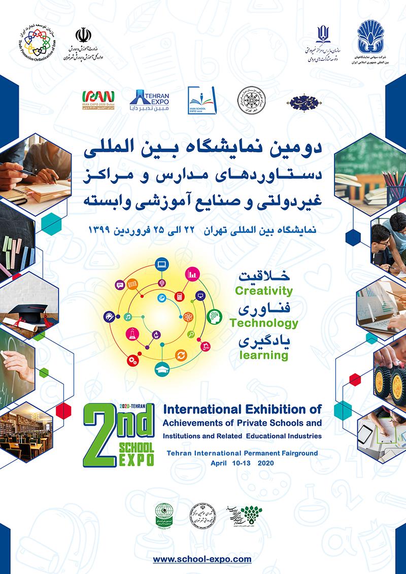 نمایشگاه بین المللی مدارس غیر انتفاعی