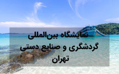 نمایشگاه بینالمللی گردشگری و صنایع دستی تهران