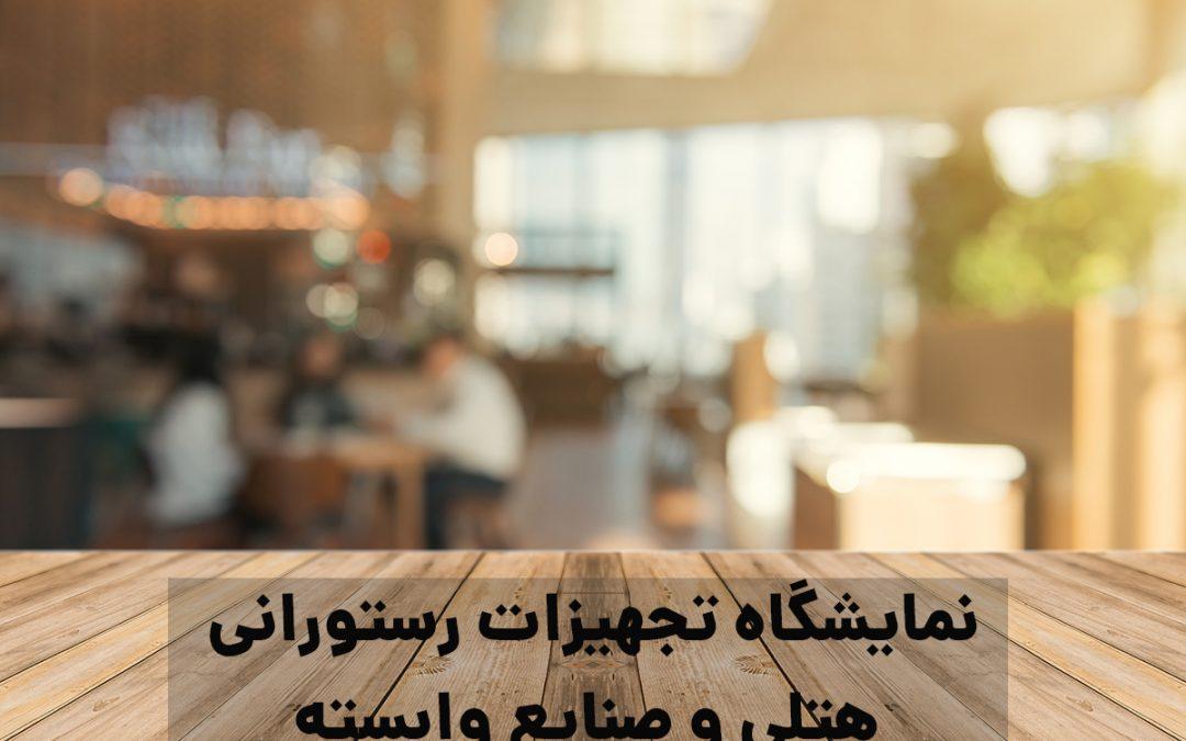 نمایشگاه تجهیزات رستورانی هتلی و صنایع وابسته ایران تهران