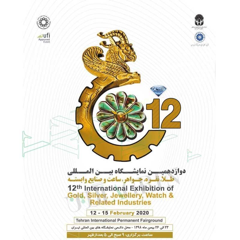 نمایشگاه بین المللی طلا، نقره، جواهر، ساعت