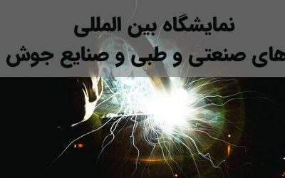 نمایشگاه بین المللی گازهای صنعتی و طبی و صنایع جوش و برش ایران