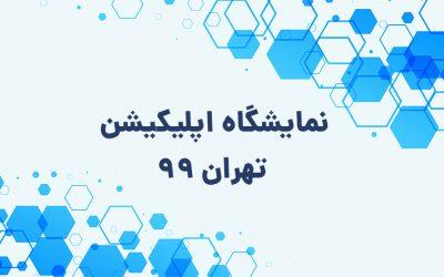نمایشگاه اپلیکیشن تهران- نمایشگاه اپکس 2020 (Appex2020)