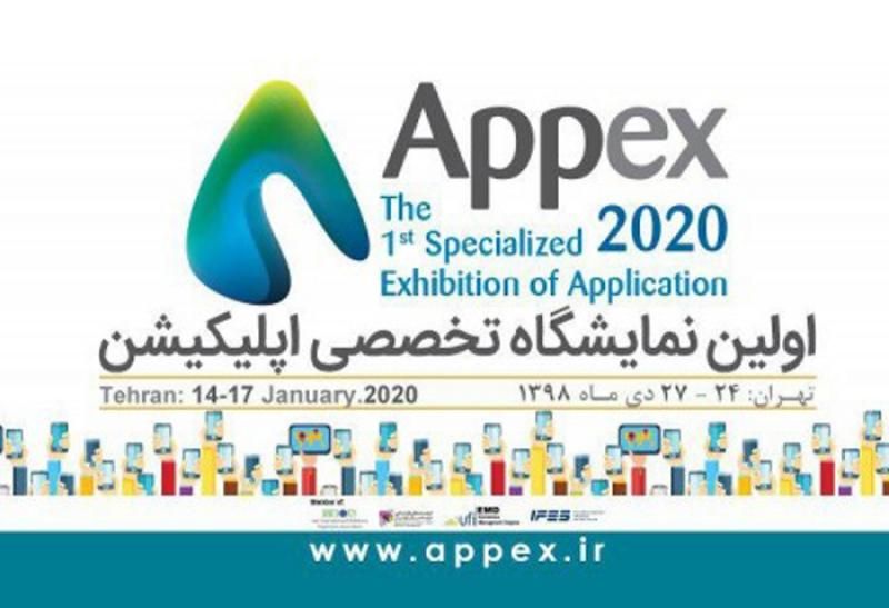 نمایشگاه اپلیکیشن تهران 99