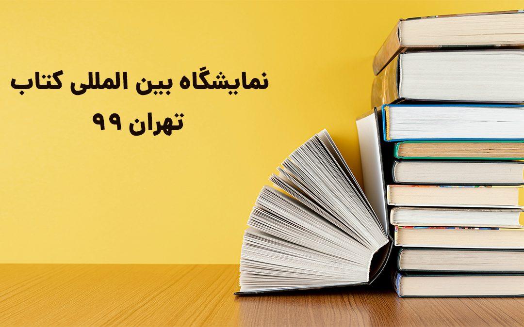 درباره نمایشگاه بین المللی کتاب تهران 99