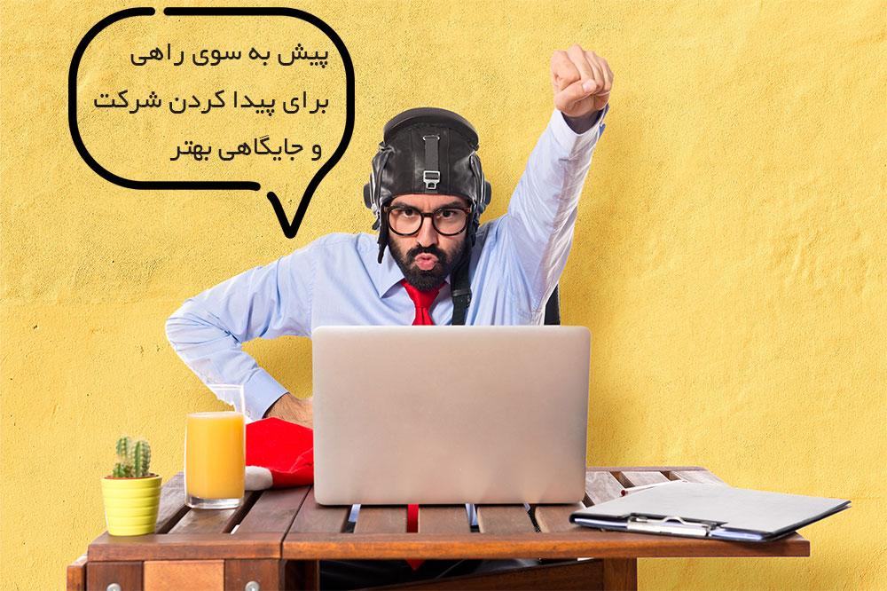 مقررات عمومی نمایشگاه جابکس ایران