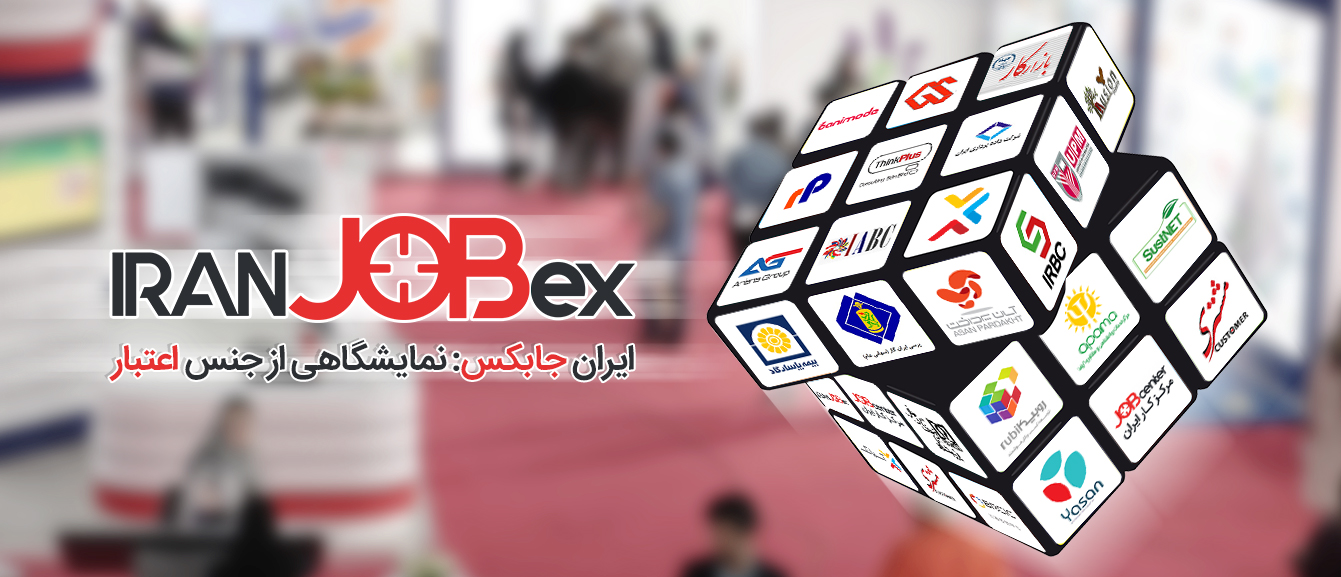 اطلاعات تکمیلی نمایشگاه بین المللی کار ایران