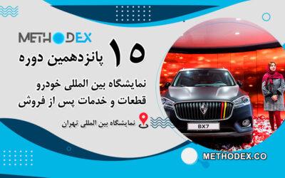 نمایشگاه بین المللی خودرو قطعات و خدمات پس از فروش